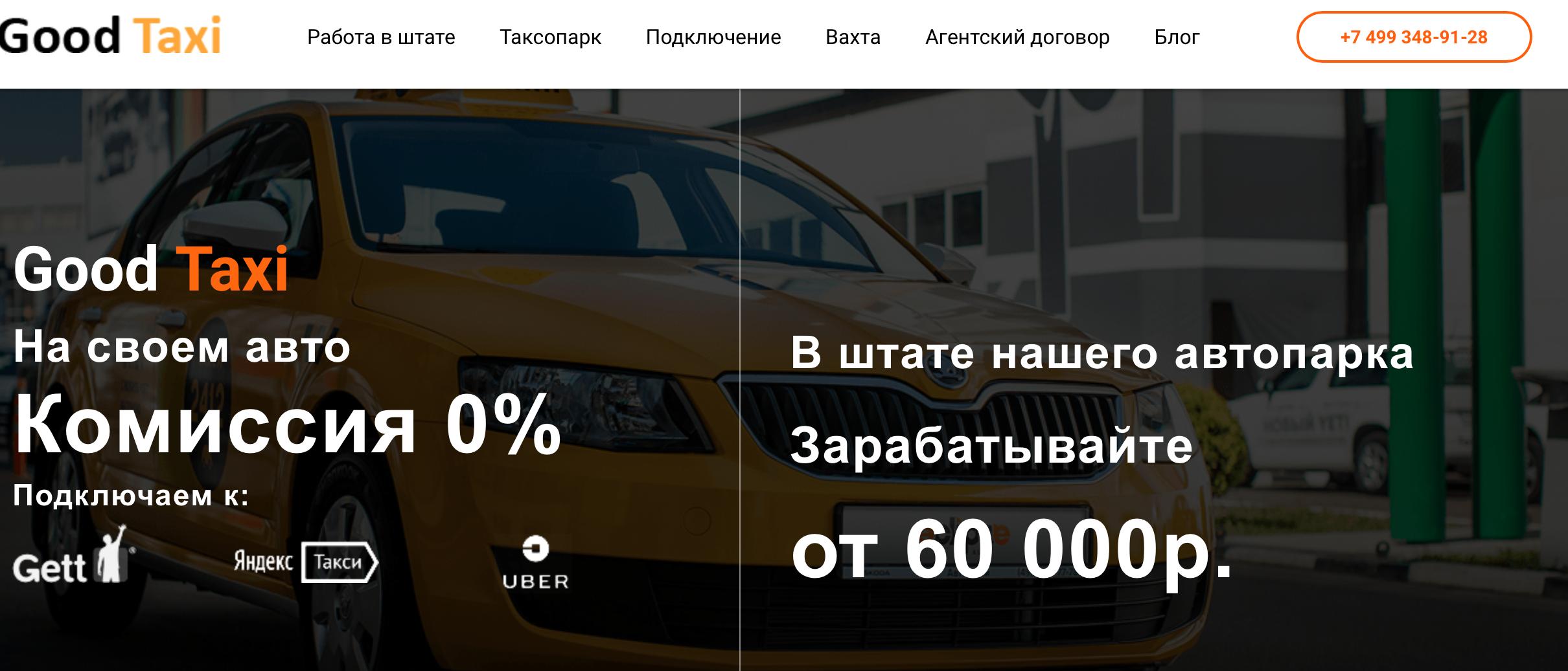Какое такси в 21 веке