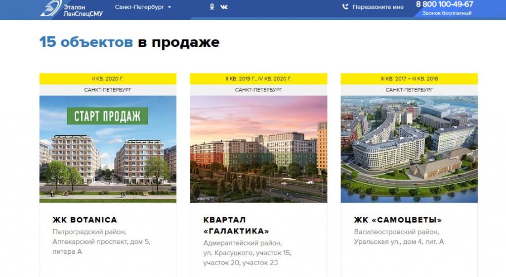Качественная недвижимость на рынке Санкт-Петербурга