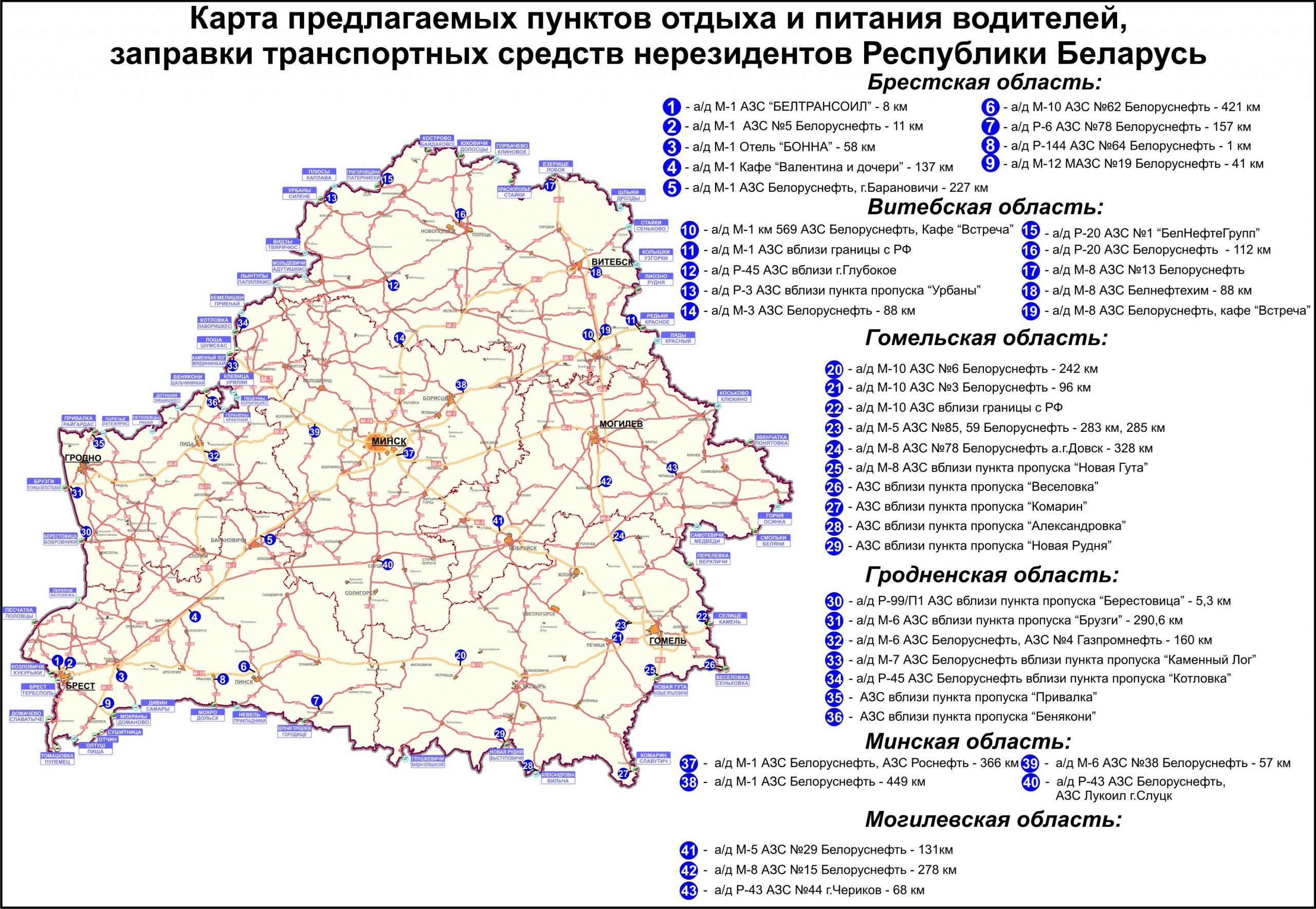 Беларусь вводит ограничения для иностранных водителей грузовиков