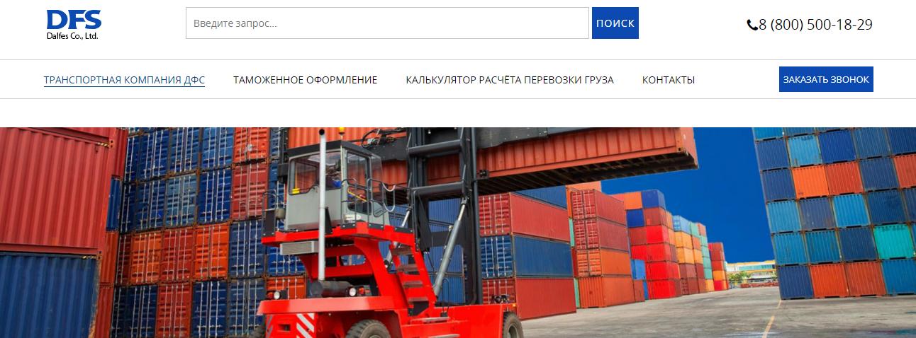 """Международные перевозки от кампании ООО """"ДФС"""""""