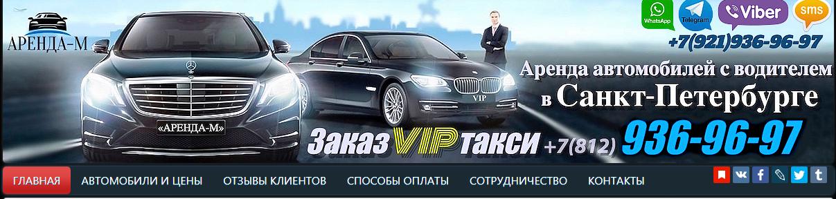 аренда автомобилей с водителем,аренда микроавтобуса с водителем,аренда минивэна с водителем