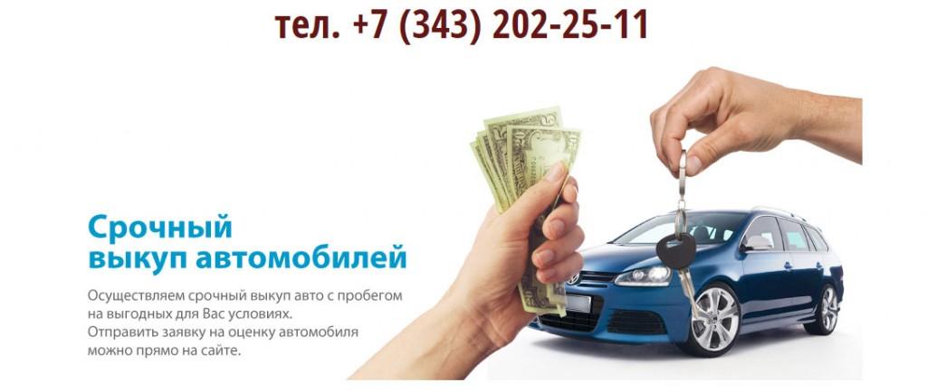 Выкуп авто в автоломбарде