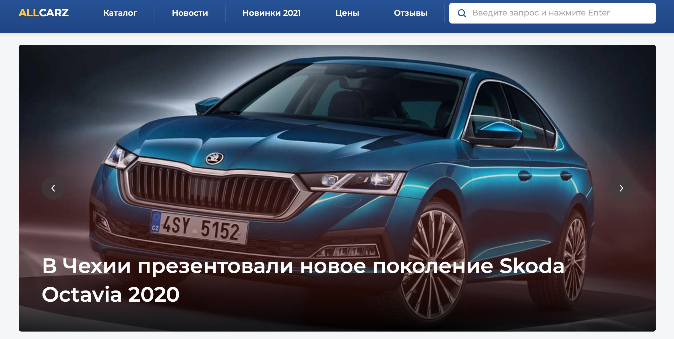 Какие новинки ждут российский авторынок в 2021 году