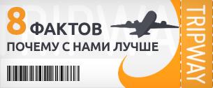 Помогаем найти дешевые авиабилеты Быстрый поиск лучших предложений
