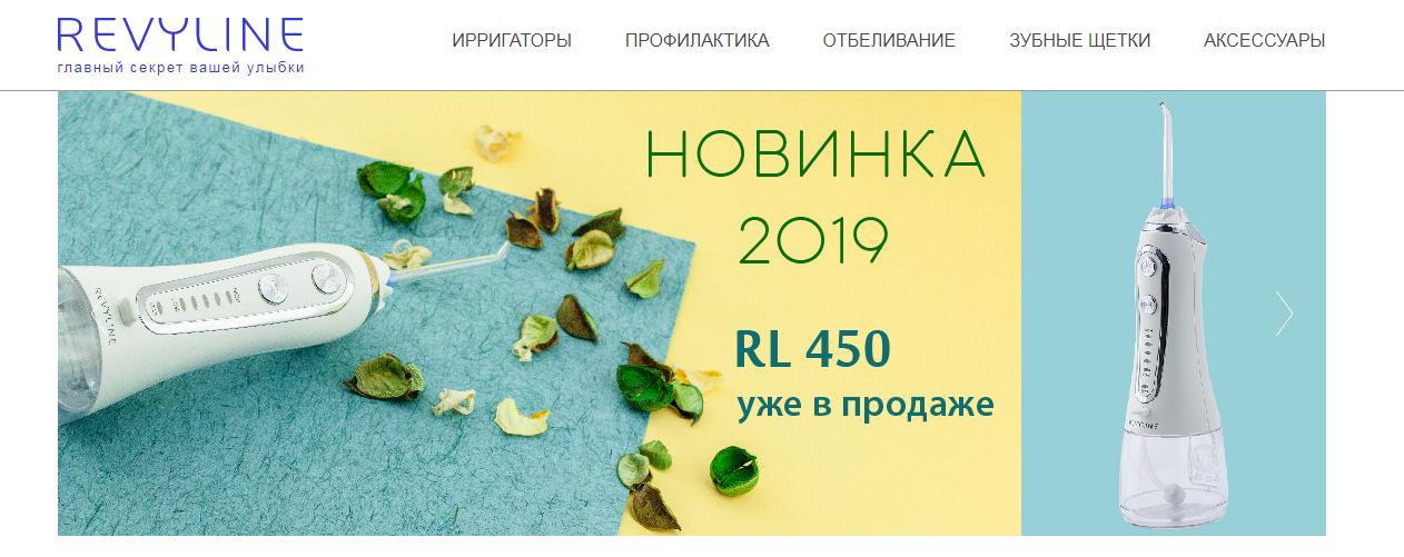 Интернет-магазин бренда Revyline
