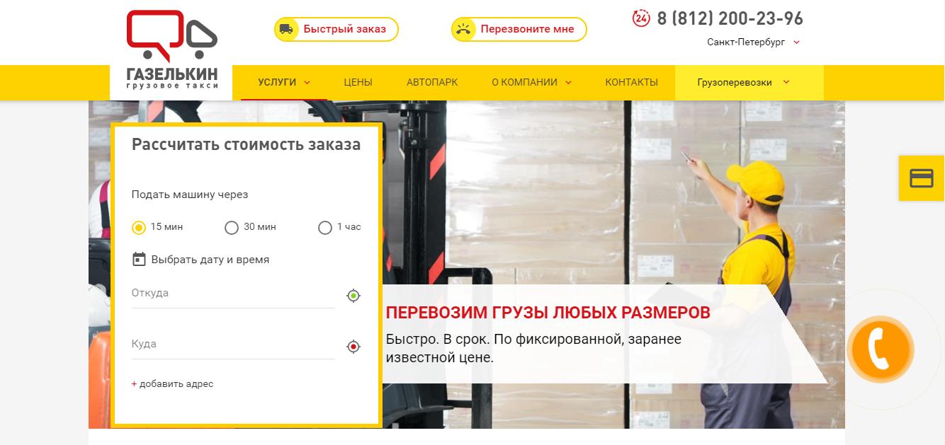 Грузоперевозки по безналу в Санкт-Петербурге
