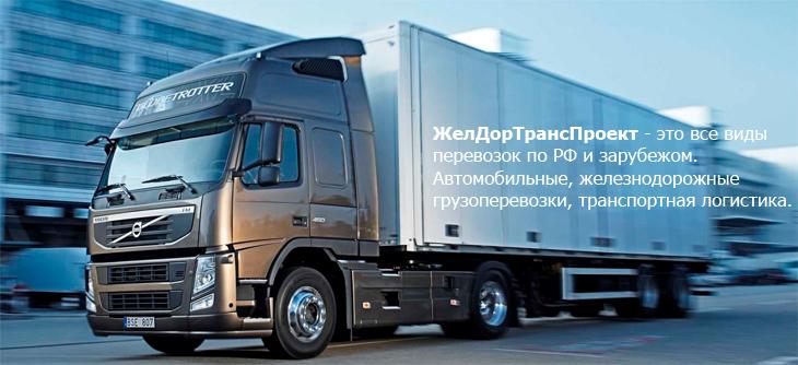 Сайт Автотранспортной компании Желдортранспроект