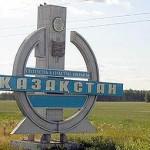 Работа служб на границе России и Казахстана