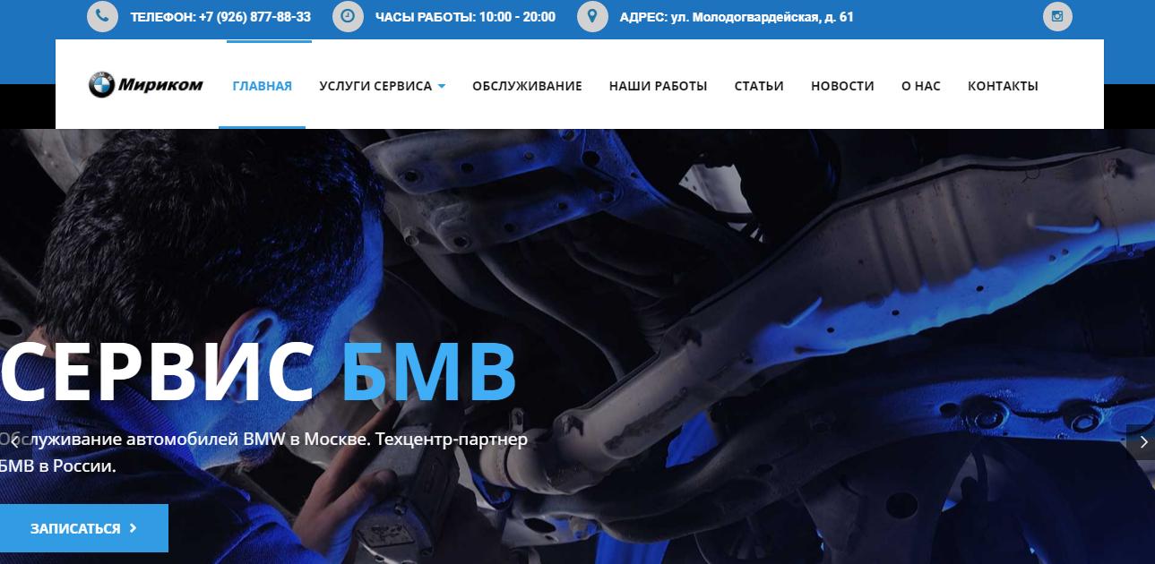 Техноцентр BMW в Москве