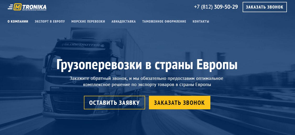 Международная транспортная логистика от ООО «Мегатроника»