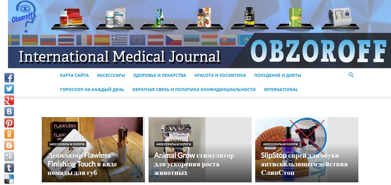 Международный информационный медицинский Журнал Обзорофф