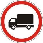 Движение грузовых автомобилей ограничивается с 14.00 до 20.00 часов