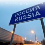 Международные автомобильные перевозки из Европы в Россию