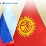 Зеленый коридор для Киргизии