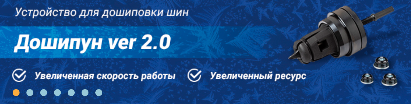 Ремонтные шипы в Санкт-Петербурге