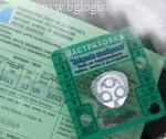 Изменения в порядке оформления зеленой карты в Болгарии