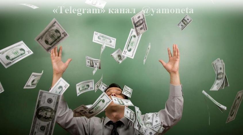 Канал  @yamoneta – гарантия вашего успеха