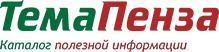 Каталог компаний грузоперевозчиков от ТемаПенза