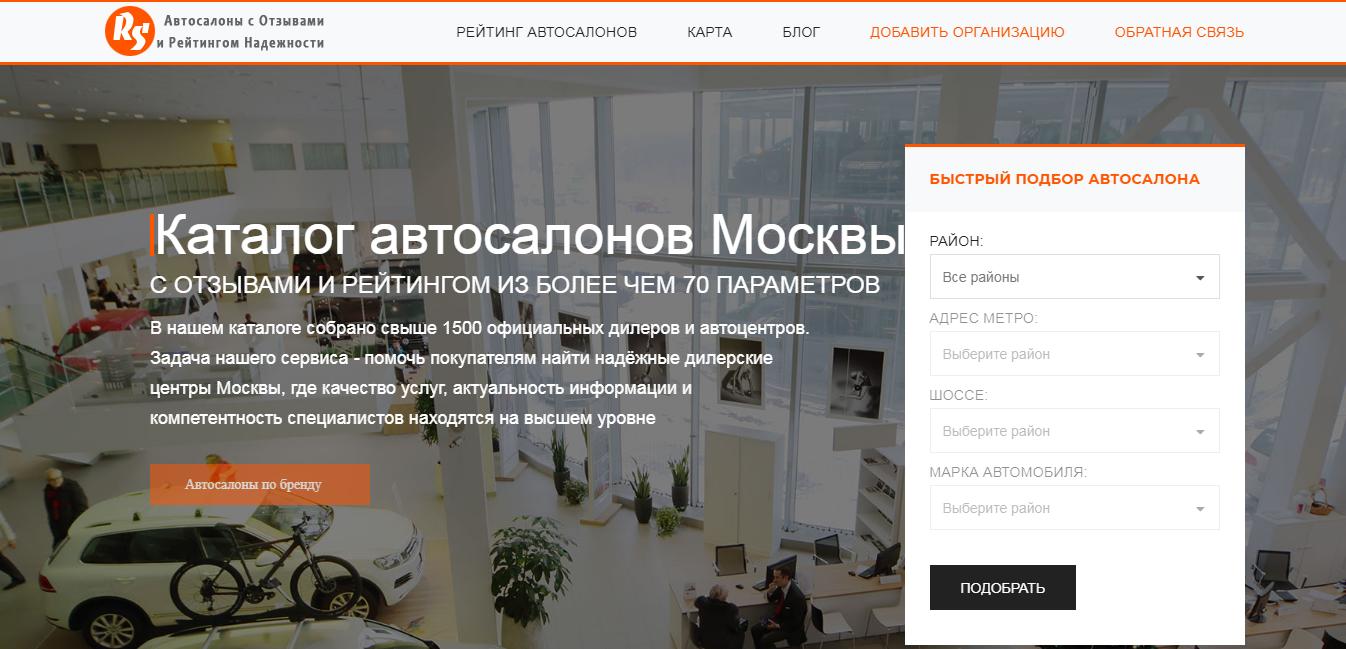 Автосалоны Москвы на ABC-Auto