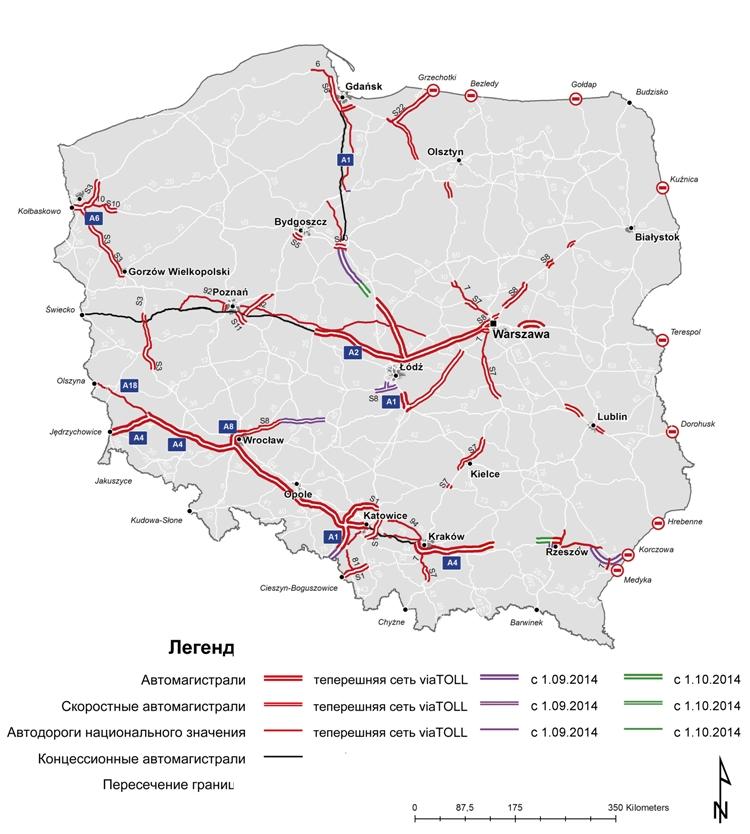 Изменения в дорожной структуре Польши в 2014 году