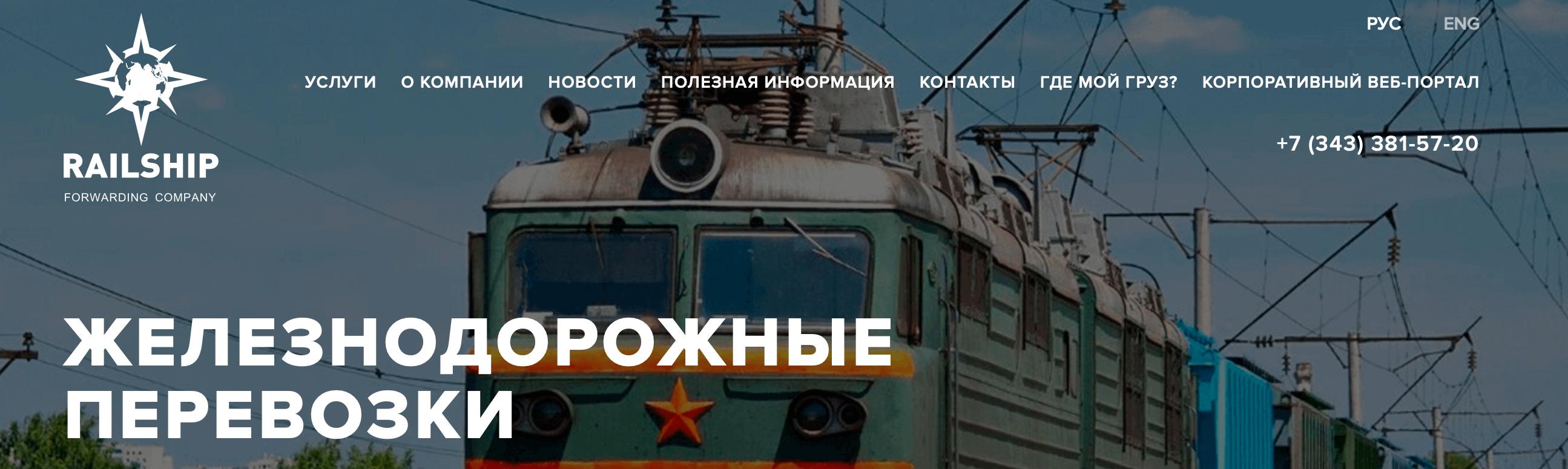 Контейнерные перевозки железнодорожным транспортом